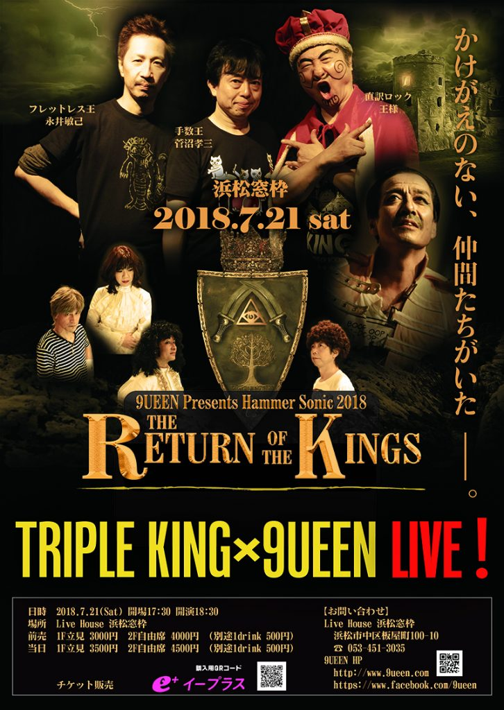 RETURN OF KINGS 王の帰還
