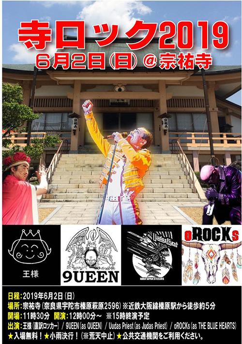 寺ロック2019