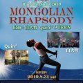 9UEEN presents HammerSonic2019<br/>『MONGOLIAN RHAPSODY』